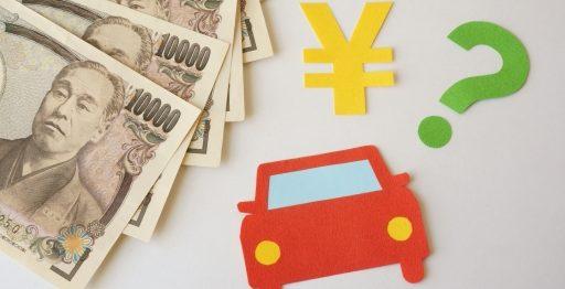 廃車よって返ってくる自動車税の還付金について
