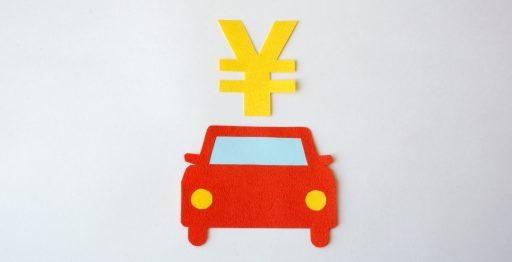 車検切れの自動車の廃車