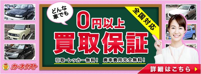 0円以上買取保証カーネクスト
